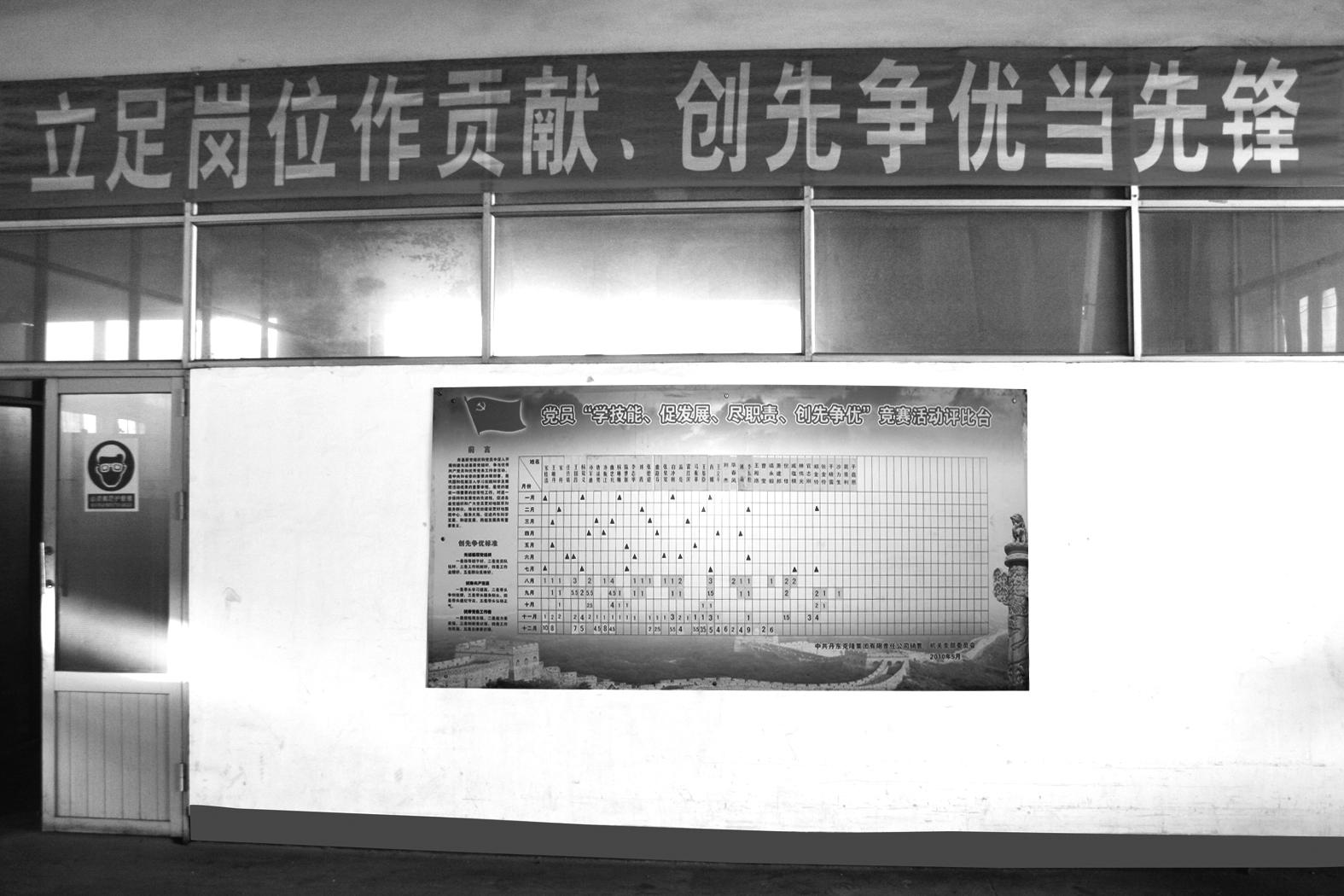 """丹东克隆集团党委:""""党员评比台""""竞赛活动显成效"""