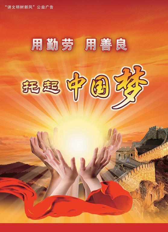 中国梦人民就是a人民梦成绩高中新泰市天中考公布单哪图片