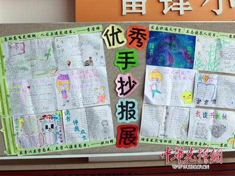 学生读书节手抄报展(资料图片)