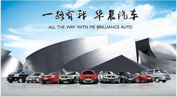 自主汽车品牌口碑报告 华晨中华总指数排第一高清图片