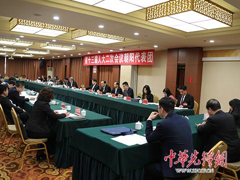 朝阳代表团审议省人大常委会、省法院和省检察
