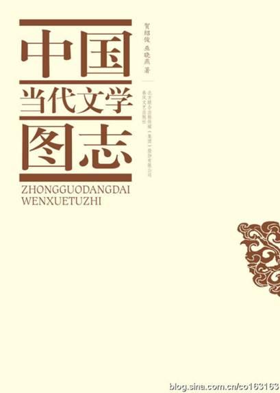 ...中国当代文学图志》(春风文艺出版社   《中国当代文学图志》...