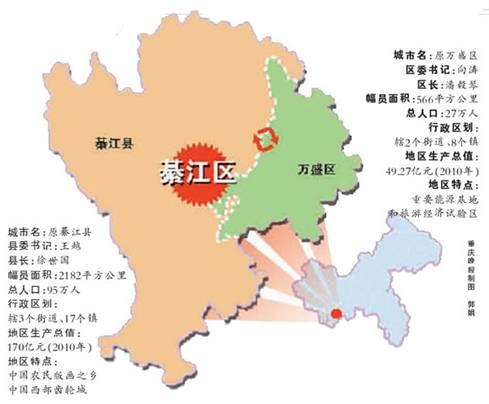 重庆调整行政区域划分 由40个区县调整至38个