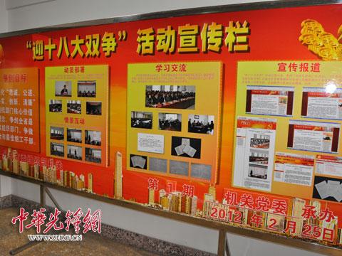 """丹东市委组织部宣传展示""""迎十八大双争""""活动进展情况"""
