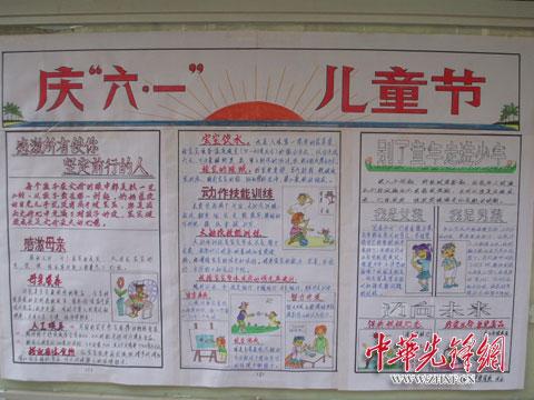张以辉制作的六一儿童节手抄报