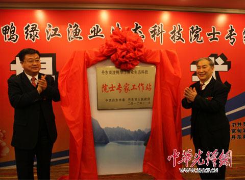 丹东市第九个院士专家工作站揭牌成立