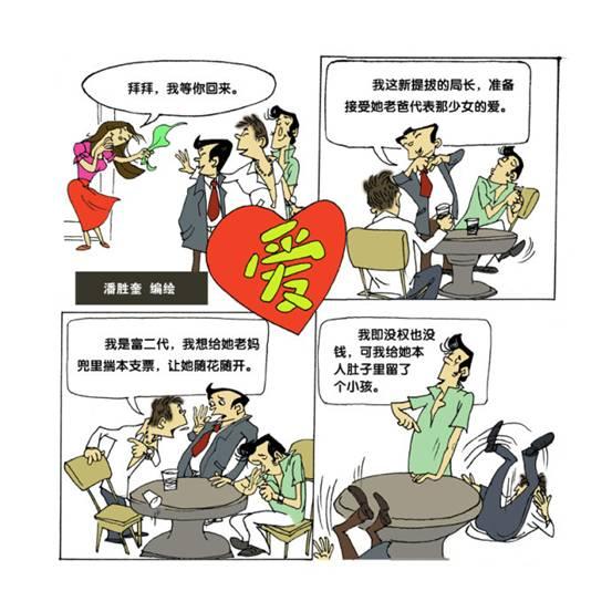 动漫 卡通 漫画 头像 553_553