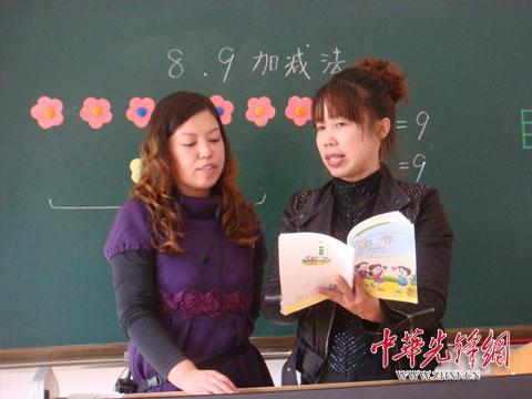 """可以说是教育工作者的""""中国梦"""""""