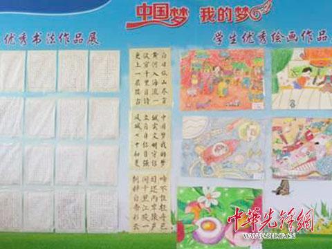 我的梦中国梦绘画中国梦我的梦绘画中国梦我的梦汇画