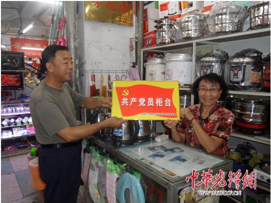 凤城市个体私企协会:让党员身份亮出来