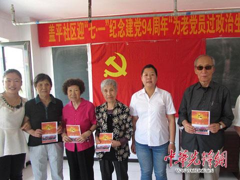 抚顺盖平社区迎七一永远跟党走为老党员过政趣小学英语题图片