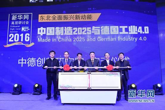 华晨汽车集团控股有限公司,正和岛辽宁岛邻机构,沈阳普祺工业科技集团