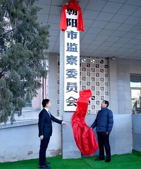 朝阳市监察委员会挂牌成立